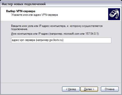 Как узнать vpn сервер провайдера мтс смена хостинга влияет на раскрутку